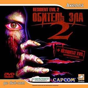 Обитель Зла 1 \ Обитель Зла 2 на DVD
