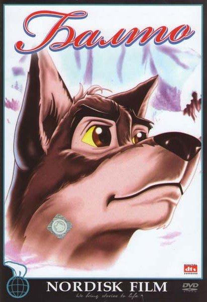 Балто на DVD