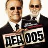 Дед 005 на DVD