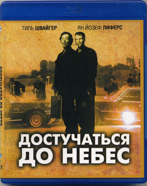 Достучаться до небес (Blu-ray)* на Blu-ray