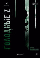 Голодные Z (Blu-ray)