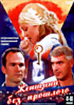 Женщина без прошлого (41-80 серии) на DVD