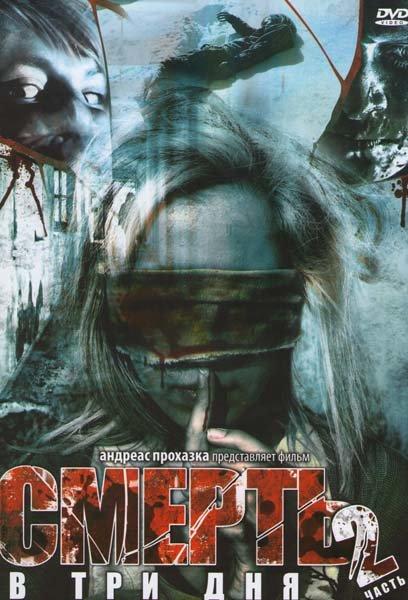 Смерть в три дня 2 Часть на DVD