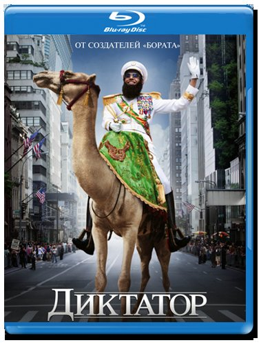 Диктатор (Blu-ray) на Blu-ray