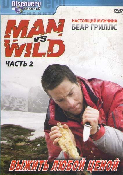 Discovery Выжить любой ценой 2 Часть (Сьерра Невада / Панама / Побег в легион / Патагония / Сибирь / Намибия / Замбия / Миссия Эверест / Эверест Интер на DVD
