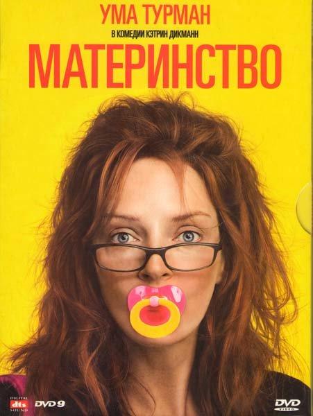 Материнство на DVD
