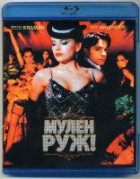 Мулен Руж (Blu-ray)