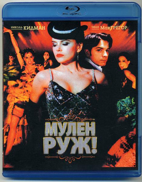 Мулен Руж (Blu-ray)* на Blu-ray