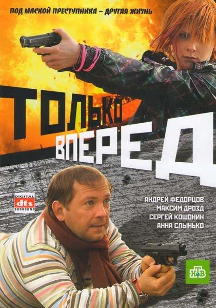 Только вперед (2 серии) на DVD