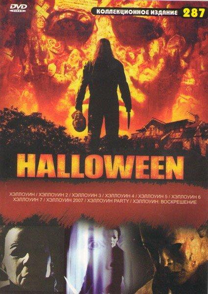 Коллекционное издание 287 Halloween (Хэллоуин / Хэллоуин 2 / Хэллоуин 3 / Хэллоуин 4 / Хэллоуин 5 / Хэллоуин 6 / Хэллоуин 7 / Хэллоуин 2007 / Хэллоуин на DVD