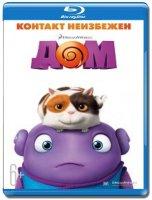 Дом (Blu-ray)