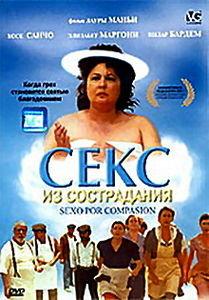 Секс из сострадания на DVD