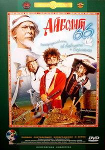Айболит 66 на DVD
