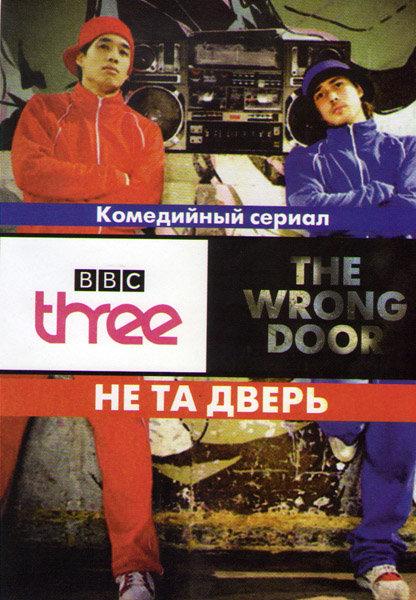 Не та дверь (6 серий) на DVD