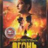 Огонь* на DVD