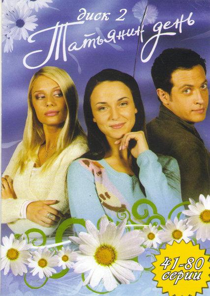 Татьянин день (41-80 серии) на DVD