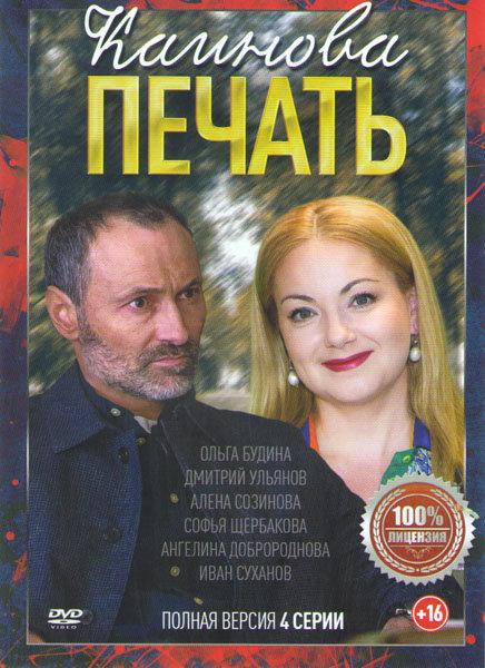 Каинова печать (4 серии) на DVD