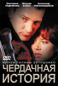 Чердачная история на DVD