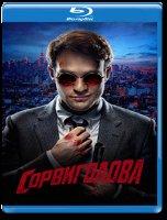 Сорвиголова 1 Сезон (13 серий) (2 Blu-ray)