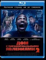 Дом с паранормальными явлениями 2 (Blu-ray)