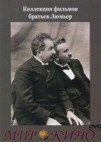 Коллекция фильмов братьев Люмьер (4 DVD)
