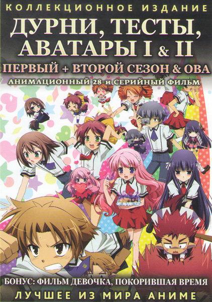 Дурни тесты аватары 1,2 Сезоны (26 серий) / Ова (2 серии) (2 DVD) на DVD