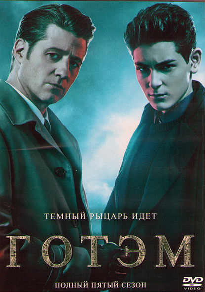Готэм 5 Сезон (12 серий) (2DVD) на DVD