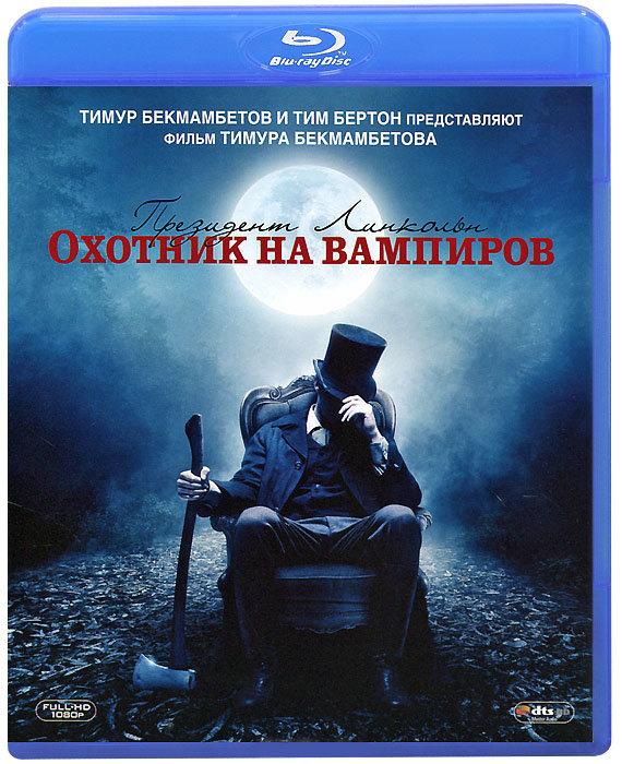 Президент Линкольн Охотник на вампиров (Blu-ray)