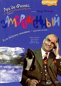 Джентельмен из эпсома/Большие каникулы/Приключения Раввина Якова/Замороженный на DVD