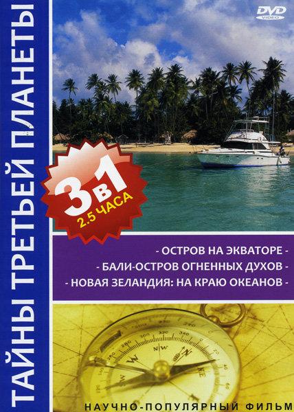 Тайны третьей планеты Остров на Экваторе / Бали / Новая Зеландия (3 в 1) на DVD