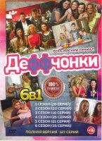 Деффчонки 6 Сезонов (127 серии)