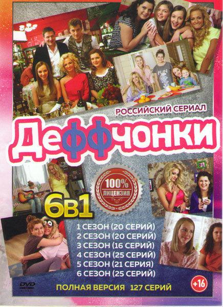 Деффчонки 6 Сезонов (127 серии) на DVD