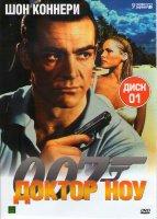 Агент 007 1 Диск Доктор Ноу