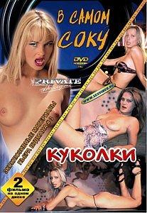 КУКОЛКИ (Маленькие куколки) на DVD