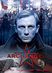 Архангел  на DVD
