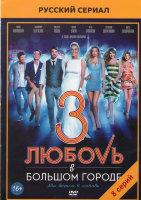 Любовь в большом городе 3 (8 серий)
