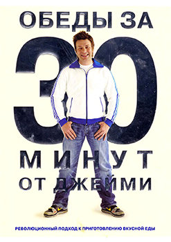 Обеды за 30 минут от Джейми 1 Сезон 1 Выпуск (Джейми Оливер Обед за 30 минут) на DVD