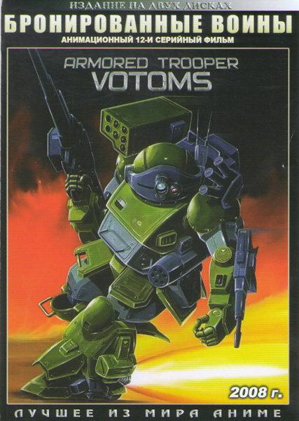 Бронированные воины Вотомы (12 серий) (2 DVD) на DVD