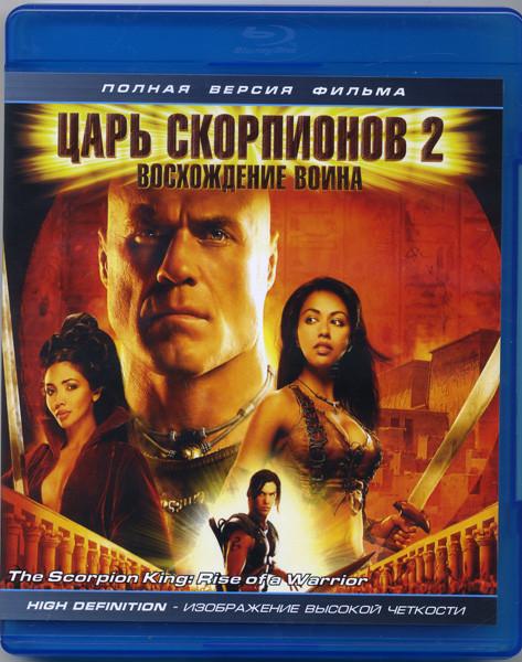 Царь скорпионов 2 Восхождение воинов (Blu-ray) на Blu-ray