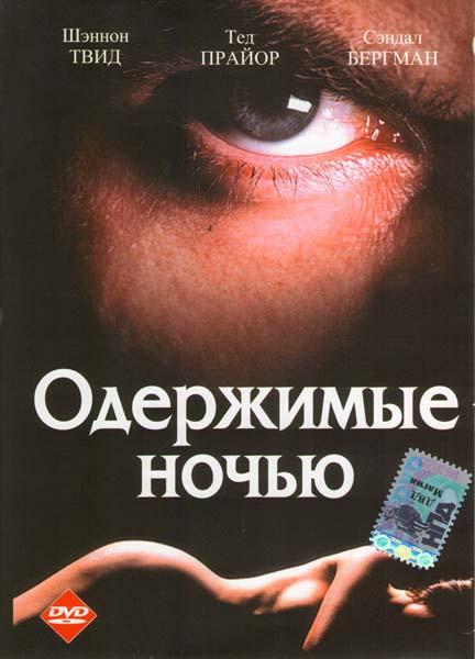 Одержимые ночью  на DVD
