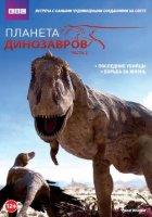 BBC Планета динозавров 2 Часть (Последние убийцы / Борьба за жизнь)