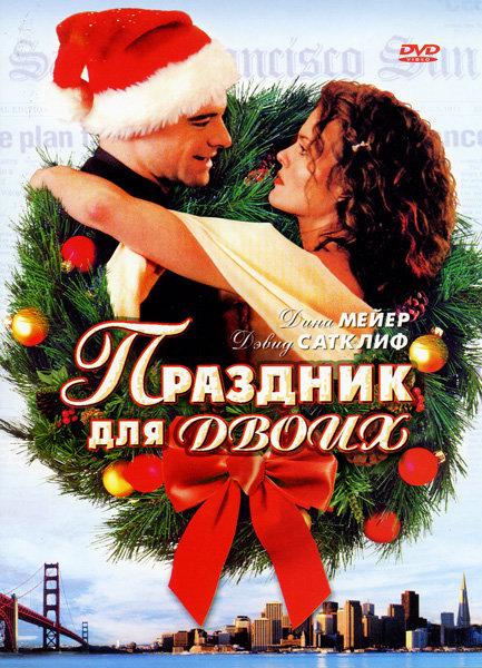 Праздник Для Двоих  на DVD
