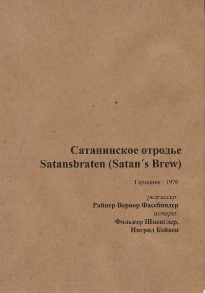 Сатанинское отродье