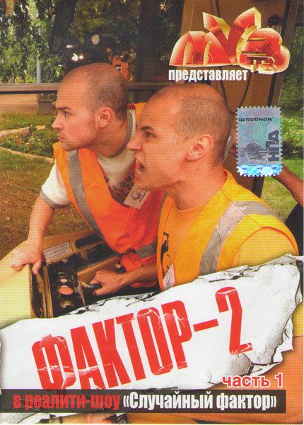Фактор 2 в реалити шоу Случайный фактор (10 серий) (2 DVD) на DVD