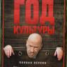 Год культуры (20 серий) на DVD