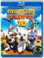 Пушистые против зубастых 3D (Blu-ray 50GB)