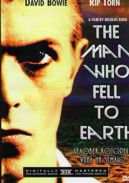 Человек который упал на землю (Без полиграфии!) на DVD