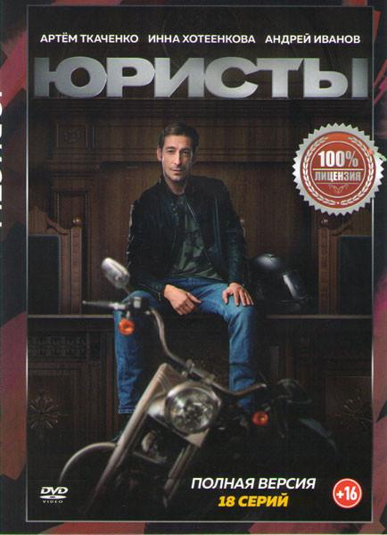 Юристы (18 серий) на DVD