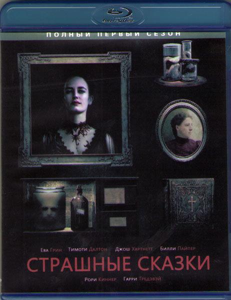 Страшные сказки (8 серий) (Blu-ray)* на Blu-ray