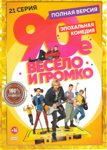 90е Весело и громко (21 серия)